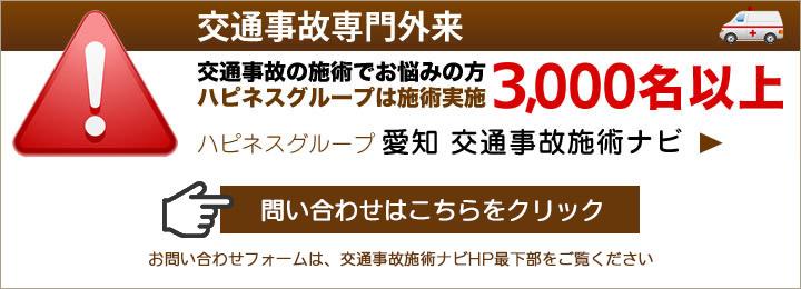 ハピネスグループ愛知 交通事故施術ナビ