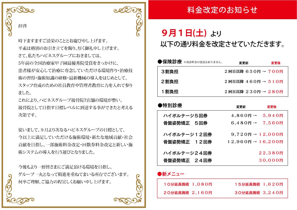 9月料金改定のお知らせ